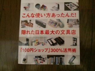 100円ショップ文具術背表紙.JPG